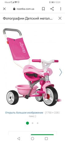 Детский 3 колёсный велосипед smoby от 10-36 мес