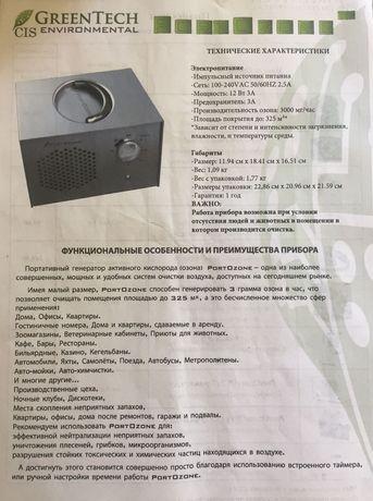 Озонатор Portozone1