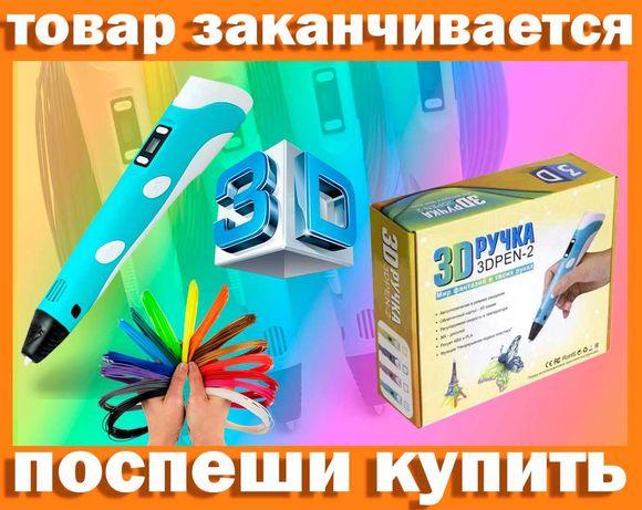 3D Ручка с дисплеем для рисования объемных моделей  №1 подарок детям!