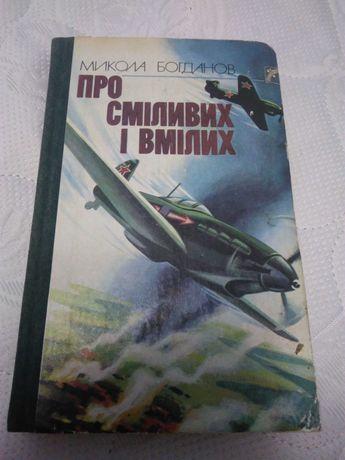 Богданов М. Про сміливих і вмілих