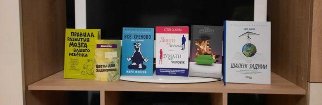 Книги на різні теми