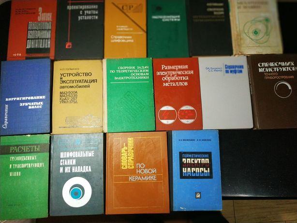 Книги по Машиностроению
