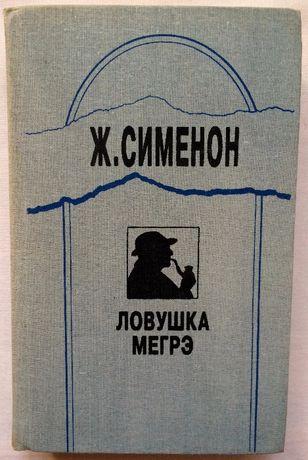 """Продам сборник детективов Жоржа Сименона """"Ловушка Мегрэ"""""""