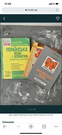 Повний набір Українська мова література зно Дпа конспект тест іспитів