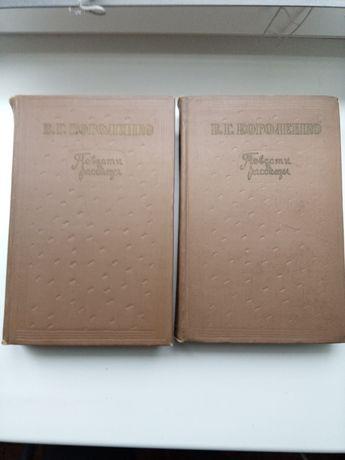 В.Г.Короленко.Повести и рассказы в двух томах.