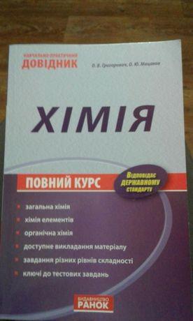 Продам учебно-практический справочник по химии