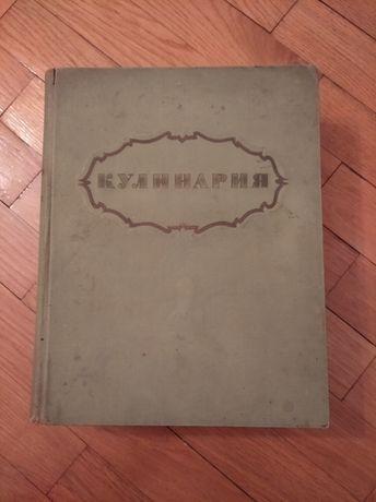 """""""Кулінарія"""" 1955 р."""