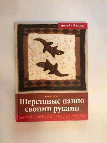 Książka filc - cała w języku rosyjskim