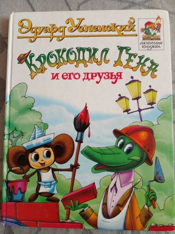 Детская книга. Крокодил Гена и его друзья