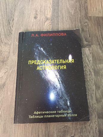 Филиппова предсказательная астрология прогностика