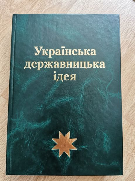 Українська державницька ідея