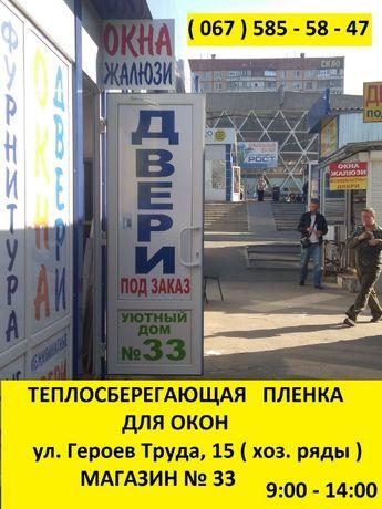 Теплосберегающая пленка на окна в Харькове,Салтовка, Героев труда