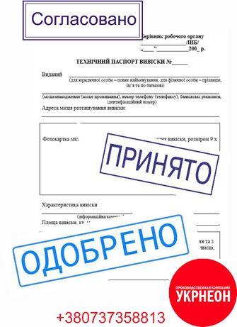 Согласование вывески. Разрешение на вывеску. Паспорт вывески. Вывеска.