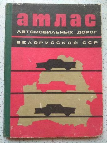 Атлас автомобильных дорог Белорусской ССР Москва 1971г,в отличном сост