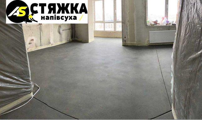 Стяжка,Напівсуха стяжка , стяжка підлоги , вирівнююча підлога