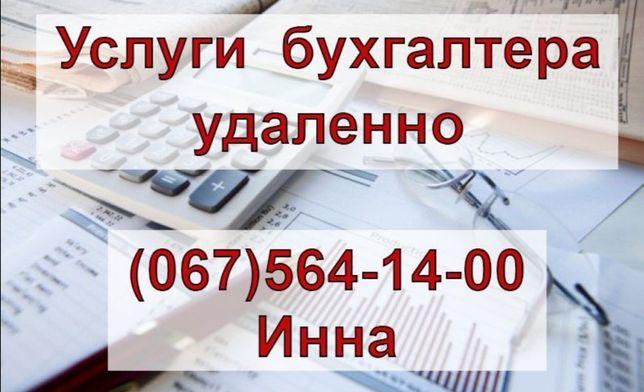 Услуги бухгалтера: сдача отчётов ФЛП (ФОП)