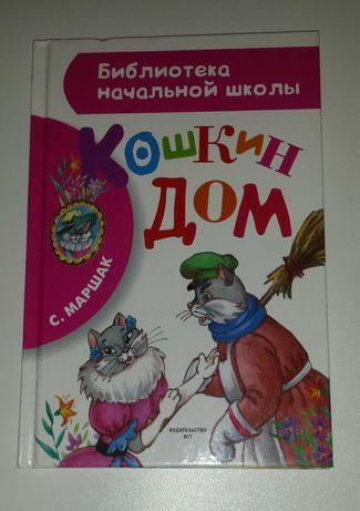 Детские книги Маршак Кошкин дом сказки дитячі казки
