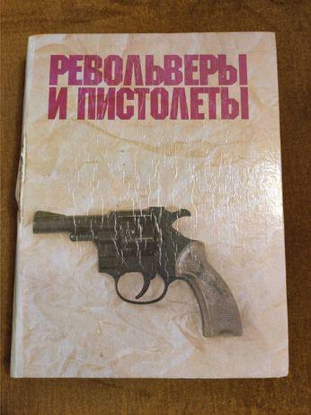 А. Жук  Револьверы и пистолеты