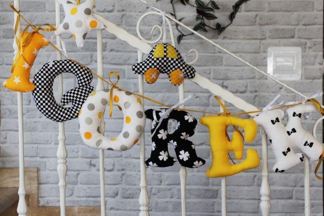 Literki szyte bawełniane 15 cm żółty czarny szary imię dziecka