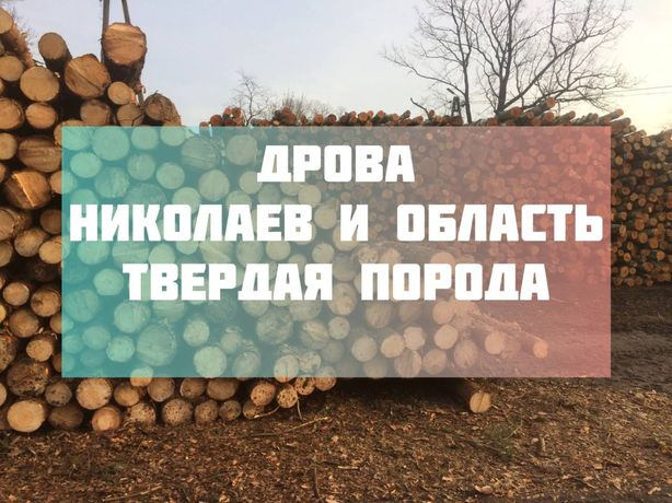 Дрова продажа Николаев и область,без задержек,бесплатная выгрузка,