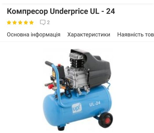 Компрессор underprice ul-24