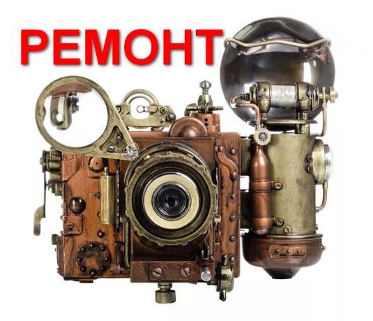 Ремонт фототехники фотокамер объективов вспышек ...