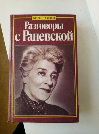 """Книга""""Разговоры с Раневской"""""""