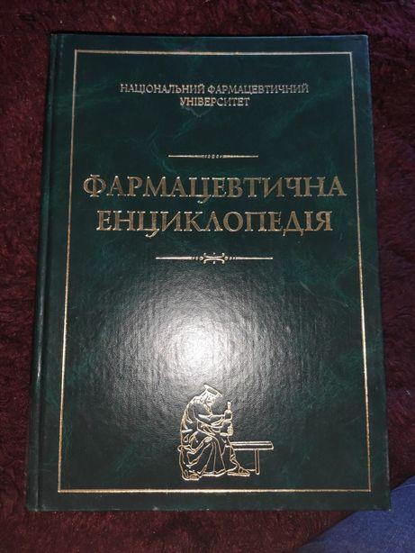 Фармацевтична енциклопедія