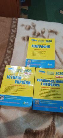 Сборники по ЗНО 2020