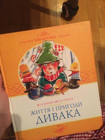 Життя і пригоди дивака Володимир Желєзников