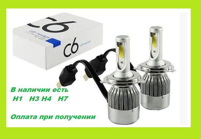 Комплект LED ламп C6 H1 , Н4 Н3 Н7(Цена за 2шт) / Светодиодные лампы