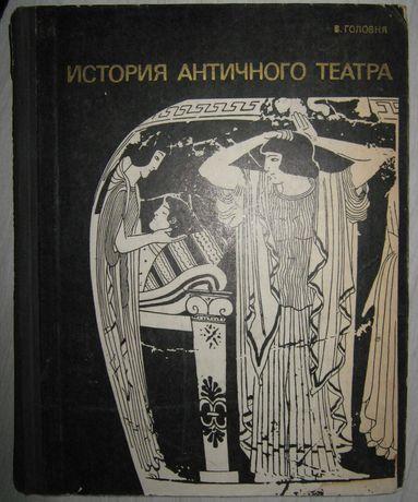 История античного театра Головня В.В. 1972г