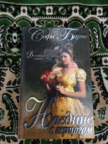 Софи Барнс - Наедине с герцогом