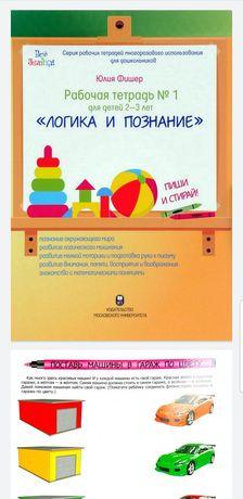 Рабочая тетрадь Юлии Фишер #1 в PDF