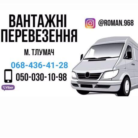 Вантажні перевезення Тлумач.