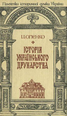 Огієнко I. I. Історія українського друкарства. ‒ К., 1994. ‒ 448 с.