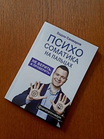 Книга Психосаматика на пальцах Вадим Санжаров ОПТ Киев