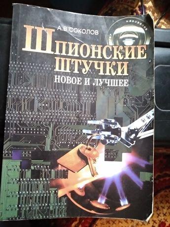 """А. В. Соколов """"Шпионские штучки"""""""