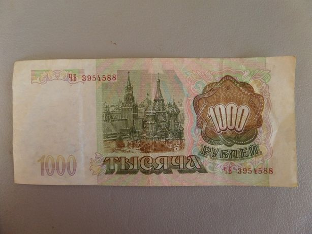 Банкнота 1000руб . 1993г