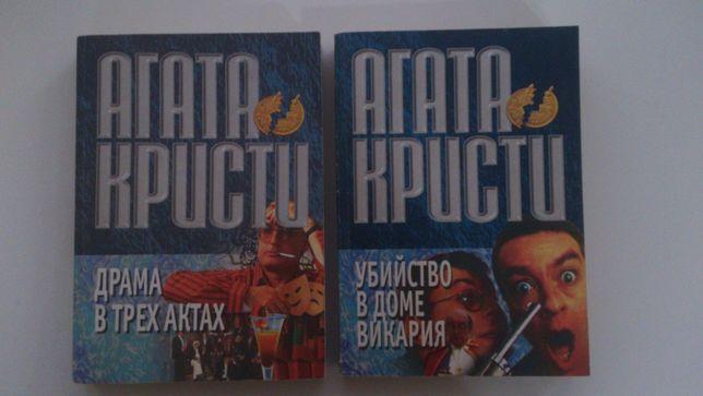Агата Кристи детективные романы