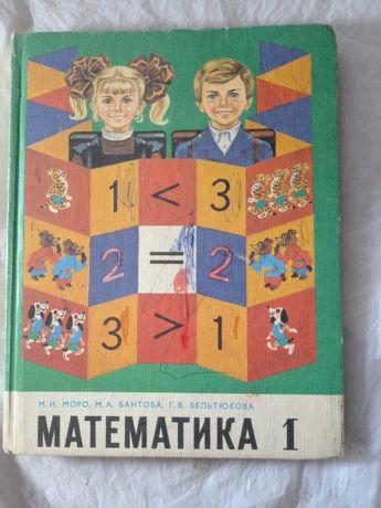 Математика 1 класс Моро 1986 год Просвещение учебник підручник ссср