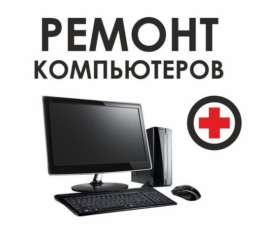 Ремонт компьютров, формат, очистка