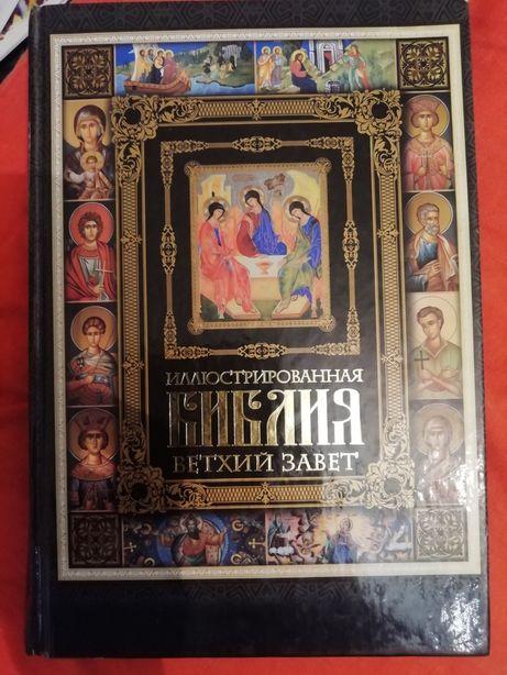 Библия красивая книга