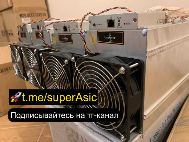 НАЛИЧИЕ! Asic Antminer L3+ 580 Mh с ОБП. Майнит DogeCoin