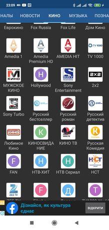 Качественное IPTV