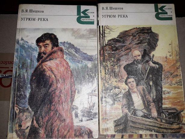 """В. Я. Шишков """"Угрюм-река"""". 2 тома."""