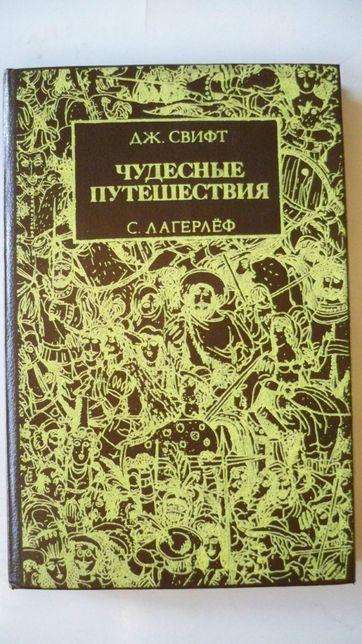 """Продам книгу Дж. Свифт и С.Лагерлеф """"Чудесные путешествия"""""""