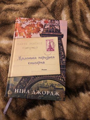 Маленька паризька книгарня)