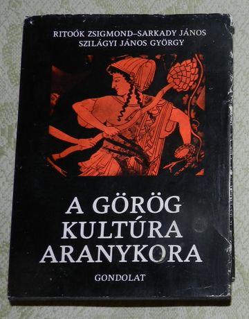 A görög kultúra aranykora / Золотий вік грецької культури (угорськ.)
