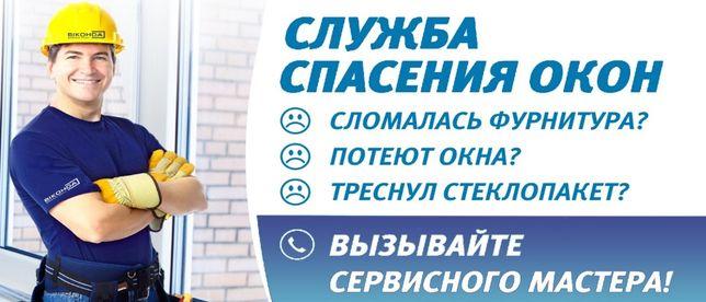 Ремонт регулировка окон, фурнитуры,дверей,бесплатный выезд диагностика